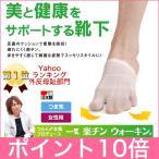 外反母趾 靴下 つんく♂ カサハラ式 body-k 美調整 ソックス 楽チンウォーキン テーピングサポーターWライン(つま先タイプ)