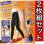 グングンウォークテーピング スパッツ 10分丈 (2枚組) てれとマート 斎藤先生 歩行サポート 腰痛 足腰 通販
