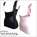 ティナプリ プレミア ヴィアベール ボディシェイパー 補正下着 産後 下垂 バストアップ くびれ 補整 矯正 ダイエット メーカー公式