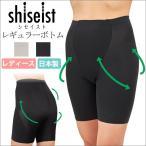 (シセイスト)shiseist シセイスト レギュラーボトム SST-501