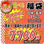 ショッピング福袋 米 選べるお米福袋 つや姫 ミルキークイーン コシヒカリ はえぬき ひとめぼれ 一等米 5kg×3袋 合計15kg 送料無料 29年産米