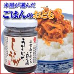 小豆島で炊いた うまいでしょうが 60g 生姜でごはん 5点購入で1点無料 米屋が選んだご飯のお供 グルメ