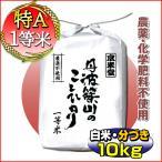 29年産 農薬不使用 コシヒカリ 10kg 白米 分づき可 兵庫県 丹波ささやま産 検査一等米 当日精米 送料無料