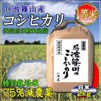 28年産 コシヒカリ 2kg 白米 分づき可 兵庫県 丹波ささやま産 7.5割農薬減 検査一等米 白米 当日精米