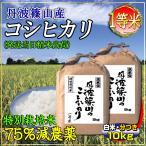 29年産 7.5割農薬減 コシヒカリ 10kg 兵庫県 丹波ささやま産 白米 分づき可 検査一等米 当日精米 送料無料