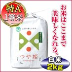 新米予約 29年産 当日精米 つや姫 2kg 特A 一等米 山形県産 白米 分づき可 特別栽培米