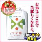 新米 28年つや姫 5kg 特A 一等米 山形県産 白米 分づき可 特別栽培米 当日精米