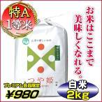 訳あり つや姫 2kg 特A 一等米 山形県産 白米 分づき可 特別栽培米 令和元年産米 タイムセール 安い