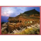 ポストカード(清水寺の夜桜)【メール便なら送料82円】【TAS】【030】