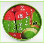 なめらか濃い抹茶キャラメルmaccha soft cand【026】