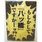 おもしろ吹き出しクリアファイル〜八ッ橋ですかー?!〜【配送方法・メール便を選択すれば・送料132円】【030】