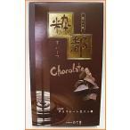 生八ッ橋 粋都〜チョコレート〜【宅配便なら、あすつく】【082】