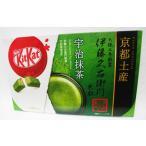 京都限定★キットカット・KitKat(こだわり宇治抹茶)12枚入りmaccha chocolate【026】