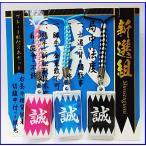 京都限定 新選組プレート根付3本セット 014