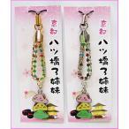 京都土産 八ツ橋3姉妹ラインストーンアクセサリー 全2色 TAS 021