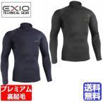 エクシオ 防寒インナー アンダーシャツ メンズ コンプレッションウェア ハイネック タートルネック 着圧 M/L/XL/XXL 防風 暖 コンプレッションシャツ