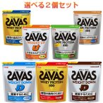 選べるザバス プロテイン SAVASのプロテイン各種2個セット ホエイプロテイン ウェイトダウン ソイプロテイン ウェイトアップ 明治