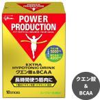 グリコ パワープロダクション クエン酸&BCAA エキストラ ハイポトニック筋持久系ドリンク グレープフルーツ味 1袋 12.4g 10本