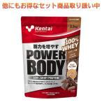 Kentai パワーボディ 100 ホエイプロテイン ミルクチョコ風味 2.3kg