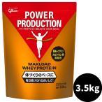 パワープロダクション マックスロード ホエイプロテイン チョコレート味 3.5kg