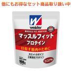ウイダー マッスルフィット プロテイン ココア味  900g  特許成分 EMR配合