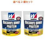 2個セット ウイダー リカバリーパワープロテイン ココア味 1.02kg
