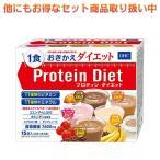 ショッピングダイエット DHC プロテインダイエット 15袋入 アソート(いちごミルク、ココア、コーヒー牛乳、バナナ、ミルクティ)