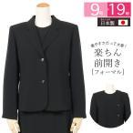 ショッピングブラック ブラックフォーマル 喪服 女性 礼服 スリーピース t073 大きいサイズ スーツ 前開き