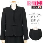 ショッピング13号 喪服 ブラックフォーマル 女性 礼服 スリーピース スーツ レディース 9号 11号 13号 40代 50代 60代 日本製 ミセス t146