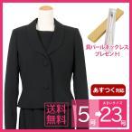 ショッピングフォーマル ブラックフォーマル レディース 喪服 女性 礼服 ワンピース スーツ 前開き T105