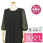 ブラックフォーマル 喪服 夏用 礼服 女性 レディース ワンピース 241 (9〜21号)