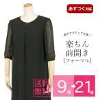 ブラックフォーマル 礼服 喪服 夏用 ワンピース 大きいサイズ 256 9号・11号・13号・15号・17号・19号・21号