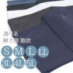 雅虎商城 - メンズ 浴衣 男物 ゆかた S M L LL 3L・4L・5L 男性 浴衣 大きいサイズ トールサイズ 紳士用 yukata 4870