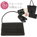 ショッピングブラック フォーマル小物 5点セットブラックフォーマル バッグ フォーマル バッグ 袱紗 数珠 ジュエリー 6763