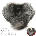 シルバーフォックス キツネ 狐 毛皮 ショール SAGA FURS シルバー Fox 日本製 成人式 着物 振袖 ショール 765072
