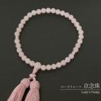 数珠 念珠  ローズクォーツ 女性用 珠数 念誦 じゅず ピンク 京念珠 J1121