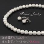 貝パール ネックレス セット 真珠 ネックレス パール イヤリング 冠婚葬祭 日本製 Jew111