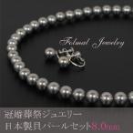 真珠 パール 貝パール ネックレス イヤリングセット ピアスへの変更可 フォーマル  冠婚葬祭 日本製 グレー 8mm Jew112