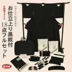 喪服 着物 夏冬 喪服セット 仕立て上がり18点フルセット 喪服 和装 黒紋付