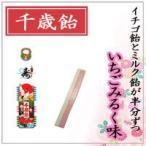 京の千歳飴 1本 いちごみるく味 のし小袋入り