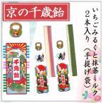 京の千歳飴 2本 (いちごみるく味1本、抹茶みるく味1本) 手提げ袋入り
