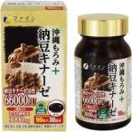 沖縄もろみ+納豆キナーゼ90粒(6個購入価額)メーカーファイン