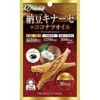 納豆キナーゼ+ココナツオイル90粒(6個購入価額)メーカーファイン