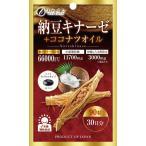 納豆キナーゼ+ココナツオイル450mlx90粒(30日分)