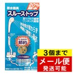 【メール便送料無料】節水具 節約 シャワー スルース・トップ