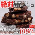 フランス屋製菓 割れチョコ ショコラ・ド・セレアル 絶対美味しい ミルクチョコレート200g シリアルナッツ