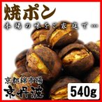 冷凍焼ポン(栗菓子) 540g
