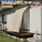 日よけのシート かんたんタテス・アーチ型 サイズ奥行1m時 高さ2.4〜3.1m