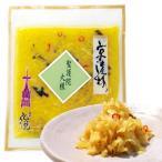 京都のお漬物 国産 聖護院大根(しょうごいんだいこん)きざみ 京都産 京漬物・京つけもの