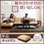 カバーリングモジュールローソファ【Flex+】フレックスプラス【単品】オットマン